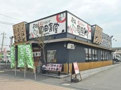 まいどおおきに尼崎園田食堂の写真