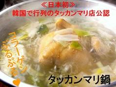 タッカンマリ専門店 陳のおすすめ料理1