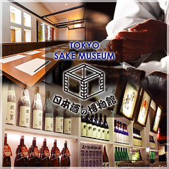 日本酒の博物館 SAKE MUSEUM TOKYO 浜松町店の写真