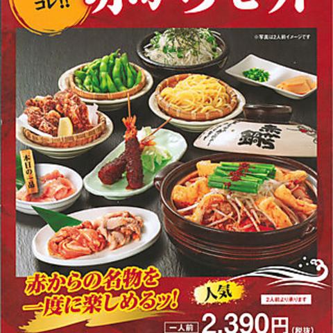 【7月限定】赤からセット+飲み放題スタンダードコース◇3000円