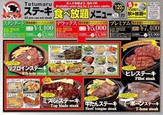 てつまる Tetumaru 岩国のおすすめ料理1