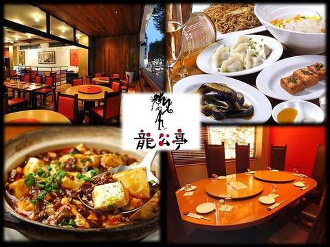 明治22年創業の神楽坂を代表する老舗。本格広東料理を心ゆくまでお楽しみ下さい。