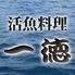 活魚料理 一徳のロゴ
