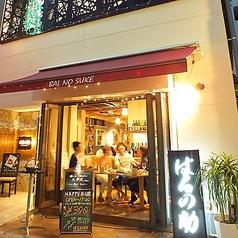 ばるの助 仙台青葉店の写真