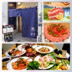 キッチン高村の写真