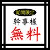 湊 Minato 赤坂見附店のおすすめポイント2