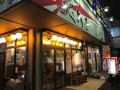 馳どり屋 津田店の写真
