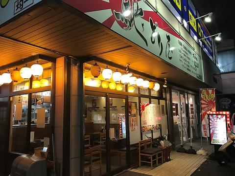 馳どり屋 FC JR津田店