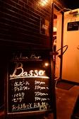 Italian Bar Bassoの雰囲気3