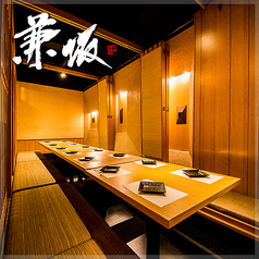 地鶏個室居酒屋 兼坂 東京・大手町店の写真