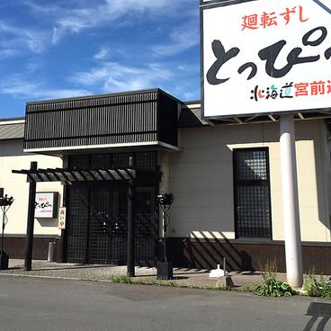 回転寿司とっぴ~ 旭川宮前通店の雰囲気1