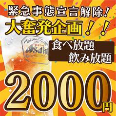居酒屋 もず 錦糸町駅前店の写真