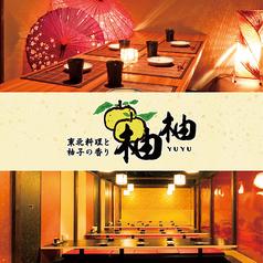 柚柚 yuyu 船橋駅前店