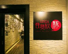 GINZA 春夏秋豚 横浜店の雰囲気1