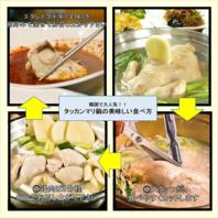 コラーゲンたっぷり♪韓国のお鍋【タッカンマリ】