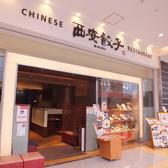 西安餃子 ラゾーナ川崎プラザ店の雰囲気3