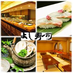 よし寿司 西川口店の写真