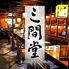 三間堂 横浜店のロゴ