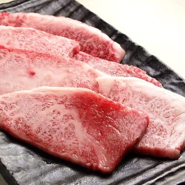 和牛焼肉 小笠原商店 品川高輪店のおすすめ料理1
