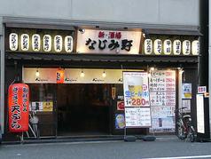 なじみ野 阪急高槻市駅前店の写真