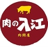 肉の入江 元町店のロゴ