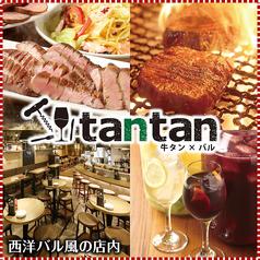 牛タンバル tantan タンタン 四日市店の写真