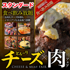 Cheese Resort 名古屋駅前店のコース写真