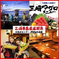 三浦半島直送鮮魚 浜焼きセンター さかなや道場 横須賀中央店の写真