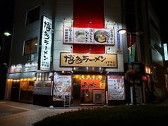 博多ラーメンばたやん 駅前店の写真