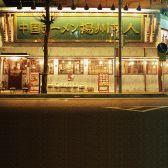 中国ラーメン揚州商人 北浦和店の詳細