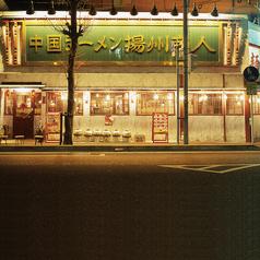 中国ラーメン揚州商人 北浦和店