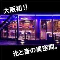 大阪初!光と音の異空間。イタリアンカフェ&バル★