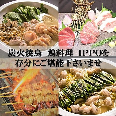 せんちゅうパルB1階の鶏料理専門店。IPPO自慢の2時間飲み放題付コースは4830円~★