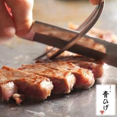 ステーキ 青ひげの写真