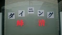 ダイニング峰清の写真