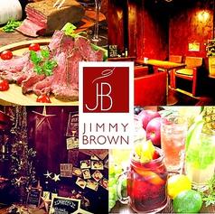 ジミーブラウン JIMMY BROWN 大通店の写真