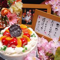 【サプライズ企画】ケーキ&記念写真&写真たてを進呈♪