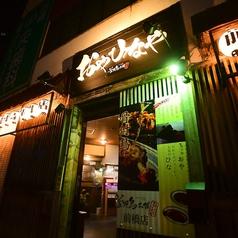 釜焼鳥本舗 おやひなや 前橋店の雰囲気1