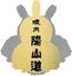 陽山道 篠崎店のロゴ