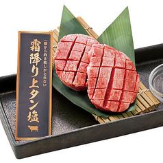 牛角 新宿西口店のおすすめ料理1