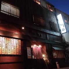 割烹 川田のおすすめポイント1