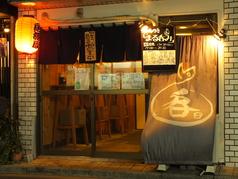 新高円寺 まる呑みの写真