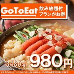 個室居酒屋 葵 千葉駅前店のおすすめ料理1