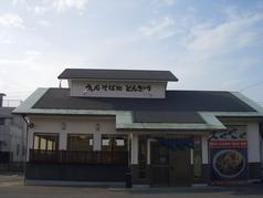 どんきゅう 一宮伝法寺店