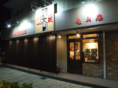 南大門 亀山店の写真