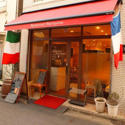 閑静な住宅街に佇むアットホームな「レストラン マルヤマ」は、カジュアルにワイン、イタリアン、フレンチをお愉しみいただけます。ご近所の方の普段使いや、会社の気の置けない仲間内の食事会に心休まるひとときをお過ごし下さい。