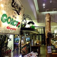 ぴょんぴょん舎 GOROTTO Grillの雰囲気1