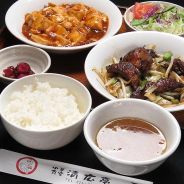 清広亭のおすすめ料理1