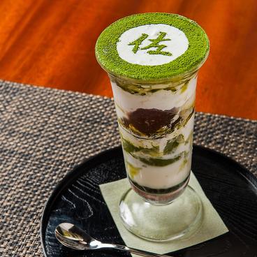 甘味処 佐久間のおすすめ料理1