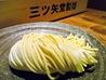 三ツ矢堂製麺 流山おおたかの森店のおすすめポイント1